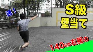 【S級!壁当て②】140km投手が変化球を交えて!★エース・アニキ thumbnail