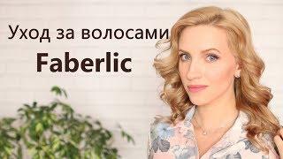 ЗАКАЗ Faberlic/Шампуни и Бальзамы Faberlic/SALONCARE, La Creme