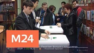 Смотреть видео Более 70 тысяч россиян готовы стать наблюдателями на выборах президента РФ - Москва 24 онлайн