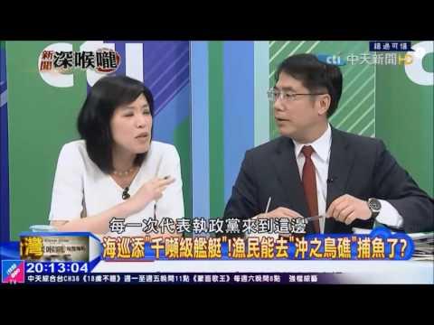 20160921新聞深喉嚨 唐慧琳批民進黨護漁不力