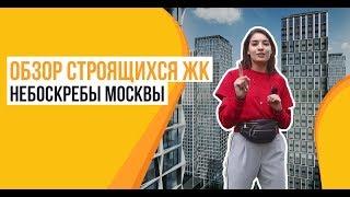 небоскребы Москвы. Обзор строящихся ЖК
