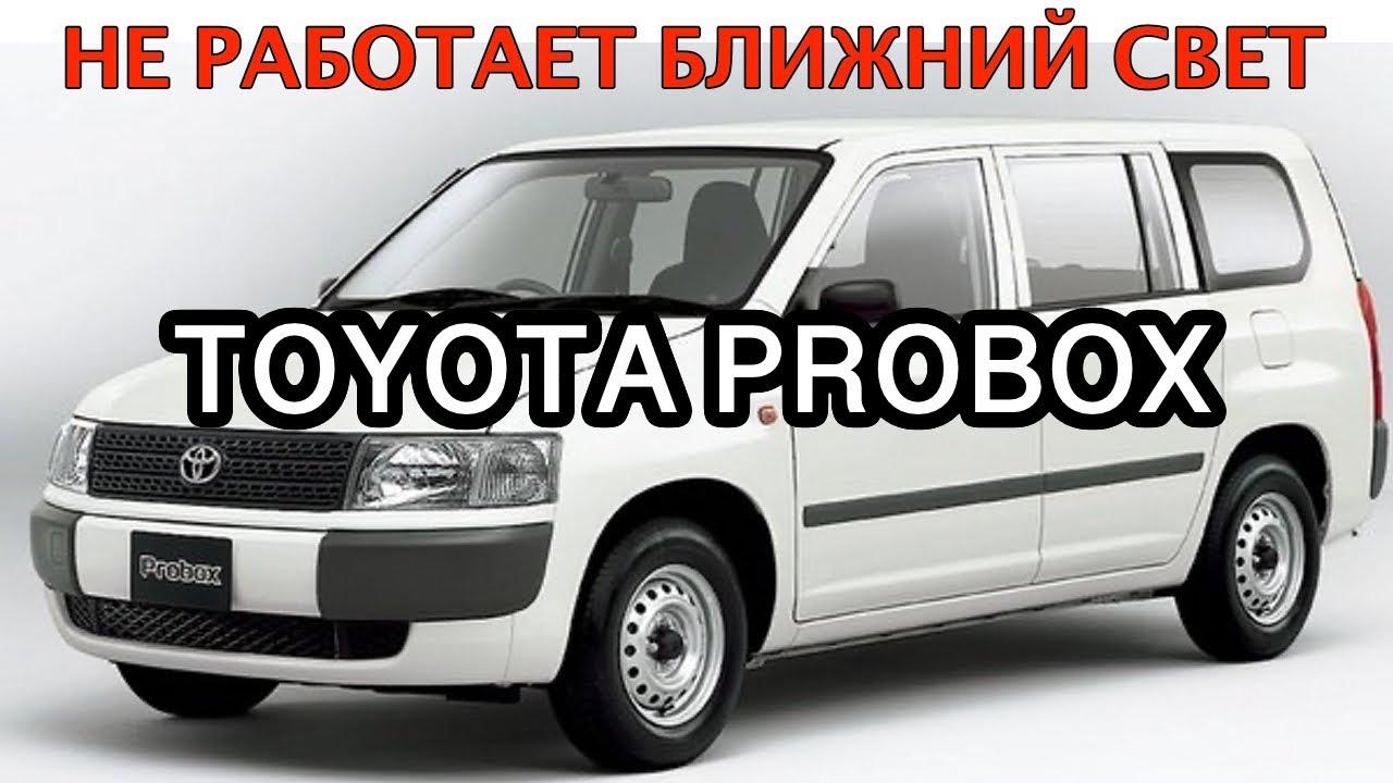 Не работает ближний свет. Toyota Probox NCP55. Как надежно отремонтировать рулевой переключатель.