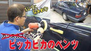 ボディをピカピカにする①【ベンツE320(W124)】
