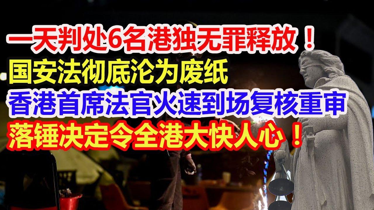 一天判处6名港独无罪释放!国安法彻底沦为废纸?香港首席法官火速到场复核重审,落锤决定令全港大快人心!