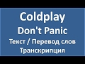 Coldplay Don 39 T Panic текст перевод и транскрипция слов mp3
