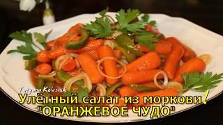 "Салат из моркови! ""Оранжевое Чудо"" - со стола улетает сразу!"