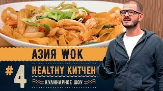 WOK лапша с морепродуктами. Азиатская кухня.