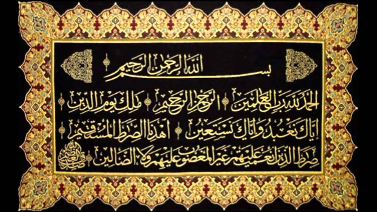 surah al fatiha Surah al-fatihah, chapter 1 surah al-fatihah (the opening) surah al-fatiha, verse 2 الْحَمْدُ للّهِ رَبِّ الْعَالَمِينَ 2.