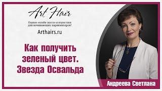 Окрашивание волос. Как получить зеленый цвет. Звезда Освальда | Светлана Андреева
