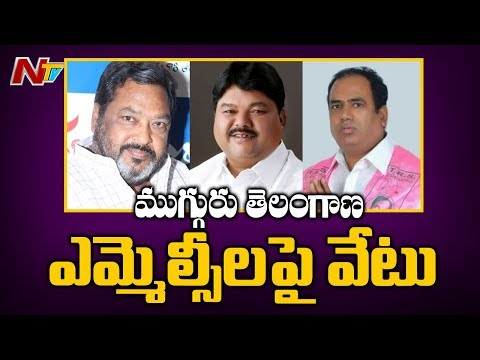 Three MLCs Disqualified by Telangana Council Chairman for Anti Party Activities | NTV