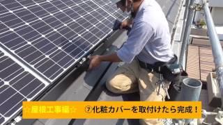 関西地域の太陽光発電、オール電化の販売と施工はエコ突撃隊にお任せ下...