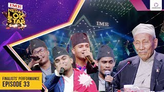 Nepal Lok Star   National Songs Special with Satya Mohan Joshi   Season 1   Finalists Performance