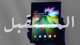 ڤيديو الأخبار- سامسونج تصنع شاشة قابلة للطي!