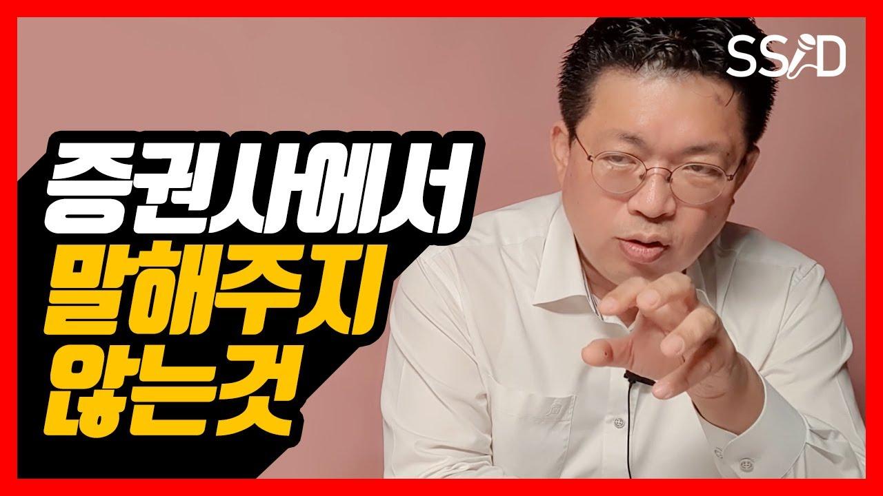 증권사에서 말해줄 수 없는 '정보' (윤지호 이베스트증권 리서치센터 센터장)