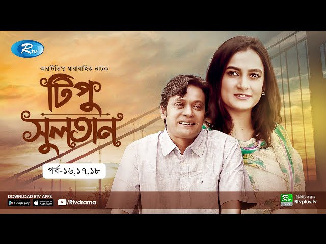 Tipu Sultan | টিপু সুলতান | Ep 16, 17 & 18 | Akm Hasan, Milon, Aparna Ghosh | New Drama Serial 2020