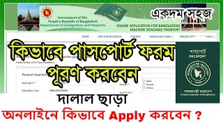 দালাল ছাড়া পাসপোর্ট বানাবেন যে ভাবে । How to Apply for fresh Bangladesh Passport Online {2018}