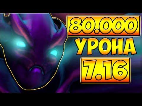 видео: 80 000 УРОНА! НЕПРОБИВАЕМАЯ СПЕКТРА 7.16 ДОТА 2 █ spectre dota 2
