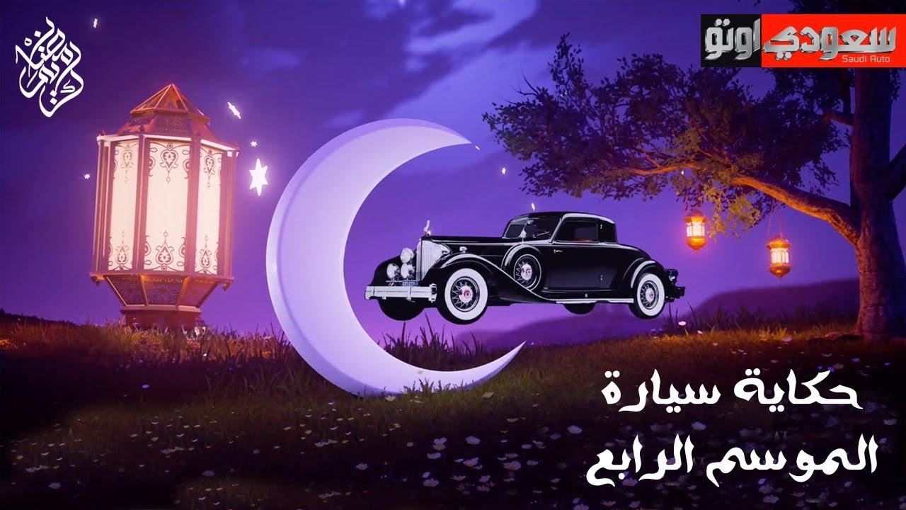 حكاية سيارة .. الموسم الرابع انتظرونا في رمضان 2021