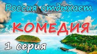 Россия Отдыхает - 1 серия - Русские комедии 2020 новинки HD 1080
