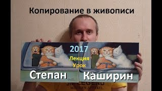 Степан Каширин. Копирование в живописи.(Урок-лекция) 2017г.
