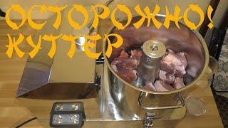 видео Куттеры Apach
