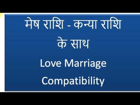 मेष राशि - कन्या राशि Love Marriage Compatibility I Aries Compatibility  with Virgo in Hindi