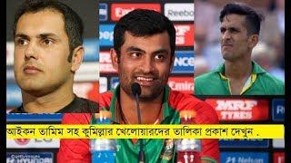 কুমিল্লা ভিক্টোরিয়ান্স এর খেলোয়ারদের তালিকা প্রকাশ.Bangladesh cricket news.sports news update