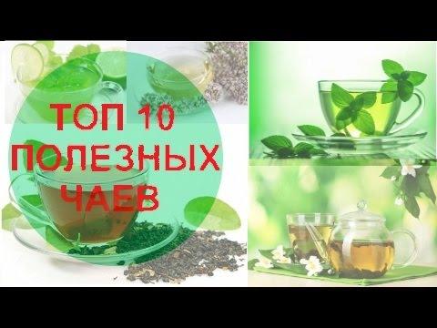 ТОП 10 полезных чаев