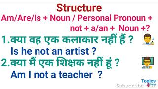 Structure #46 | Spoken English Structure |  Spoken English Tricks | T4E | Topics4Exams