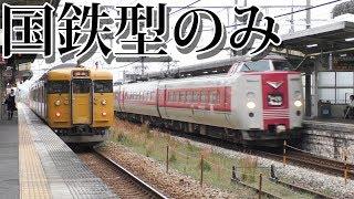 【国鉄型のみ(コキ以外)】岡山の山陽本線で撮影!