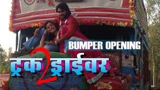 Truck Driver 2 Bhojpuri Movie II Bumper Opening II Uttar Pradesh II Chintu, nidhi, Neha