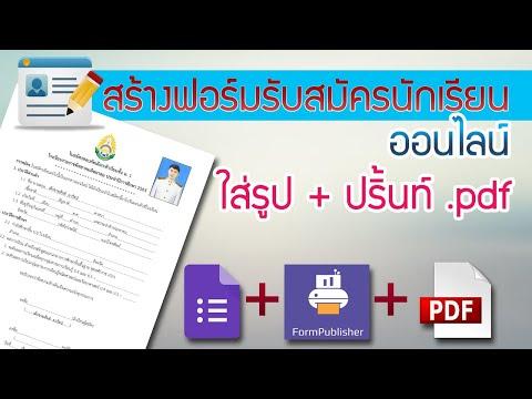 สร้างฟอร์มรับสมัครนักเรียนออนไลน์ แทรกภาพได้ ปริ้นเป็น pdf พร้อมส่งผ่าน Email