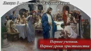 Лекция 5 - Первые ученики. Первые уроки христианства. Школа Православия 2015