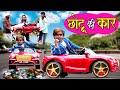 CHOTU DADA KI CAR छोटू दादा की कार Khandeshi hindi comedy chottu dada comedy 2020