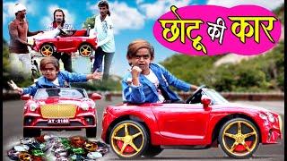 CHOTU DADA KI CAR   छोटू दादा की कार   Khandeshi hindi comedy   chottu dada comedy video 2020 YouTube Videos