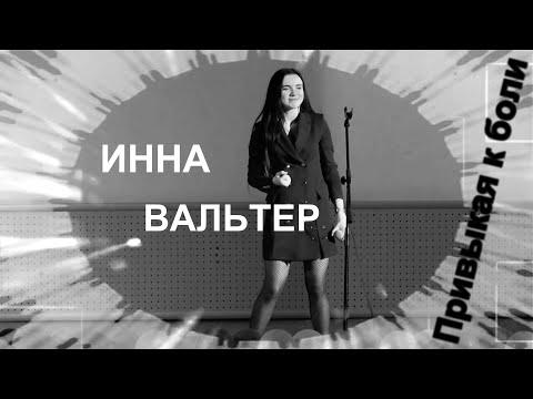 """Инна ВАЛЬТЕР - """"Привыкая к боли"""""""