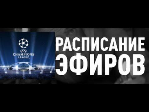 Расписание матчей на сайте (Лига Чемпионов, АПЛ, Ла Лига)