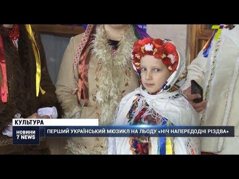 Новости 7 канал Одесса: Одесити відвідали перший український мюзикл на льоду «Ніч напередодні Різдва»