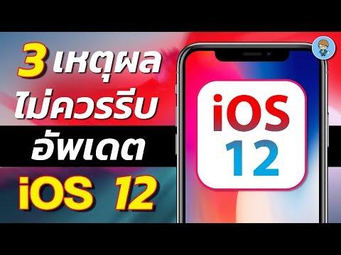 3 เหตุผลสำคัญที่ไม่ควรรีบอัพเดต iOS 12 ตัวเต็ม! | สอนใช้ง่ายนิดเดียว