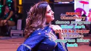 Sapna Chaudhary dance Bihar ke barh me dance kurti Teri Gilli song Bihar super hit dance program 720