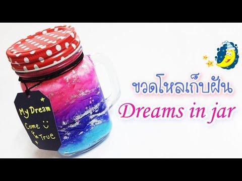 DIY ขวดโหลเก็บฝัน | DIY Galaxy in a Jar , Dreams in jar