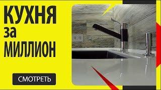 видео Кухня в современном стиле, дизайн, фото