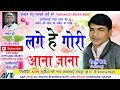 गौदास मोंगरे Cg Song Dehati Geet-Lage He Gori Aana Jana-Gaudas Mongare-New Chhattisgarhi HD 2018-AVM