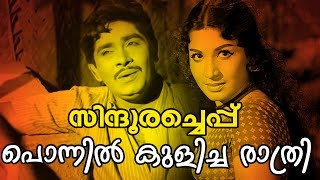 Ponnil Kulicha Raathri... | Malayalam Superhit Movie | Sindooracheppu | Movie Song
