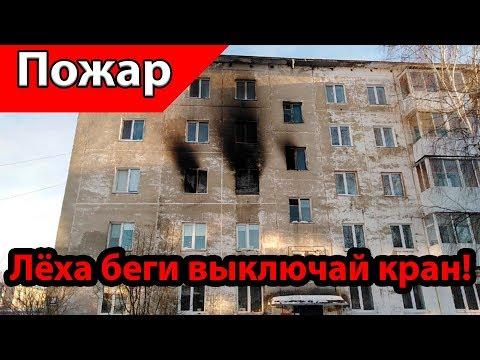 Пожар По Вине Газовщиков | Нижняя Салда Дом 38