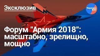 """Форум """"Армия 2018"""": есть чем гордиться"""