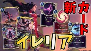 【LoR】新チャンピオン イレリヤ! ついに明日から新環境だ!!!【レジェンドオブルーンテラ】【ルーンテラ】【デッキ】【初心者】