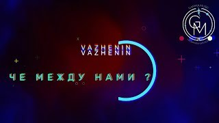 VAZHENIN - Чё между нами (Mood video)