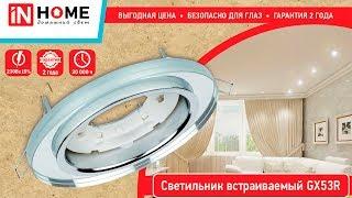 GX53 светильники INhome под светодиодную лампу GX53 для натяжных потолков