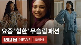 M세대가 확 바꿔놓은 '무슬림 패션' - BBC New…